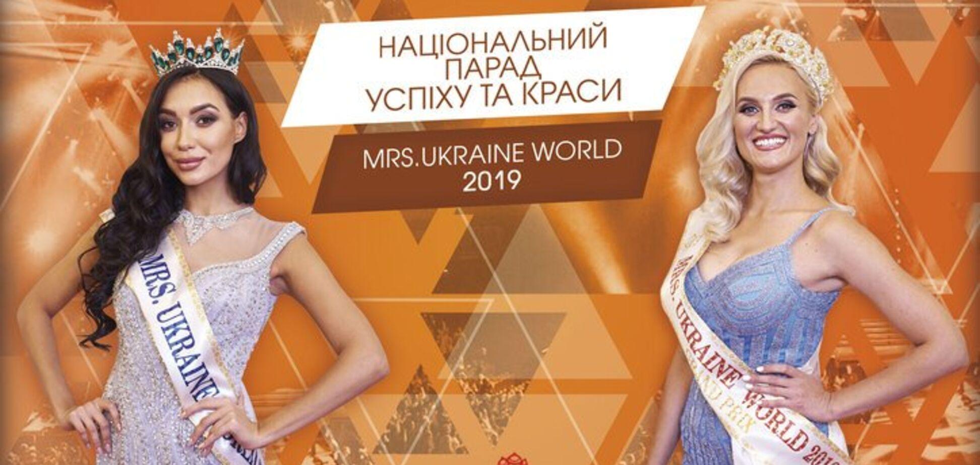 MRS. UKRAINE WORLD 2019: выбор Обозревателя