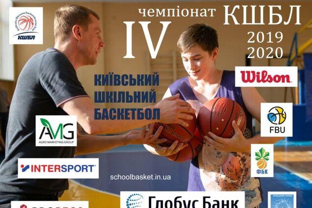 Стартует четвертый сезон Киевской школьной баскетбольной лиги