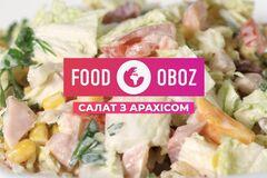 FOODOBOZ | Салат с арахисом