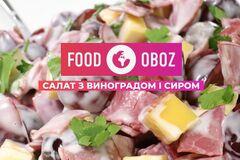 FOODOBOZ | Салат с виноградом и сыром