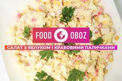 FOODOBOZ | Салат с яблоком и крабовыми палочками