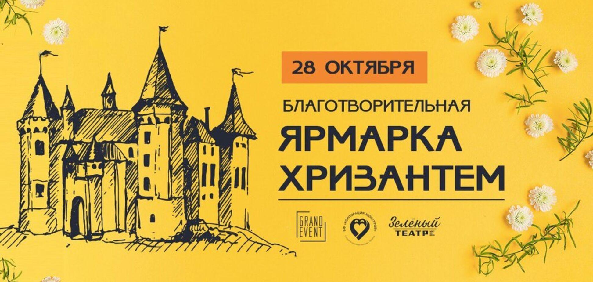 По случаю закрытия Фестиваля хризантем в Одессе пройдет благотворительная ярмарка