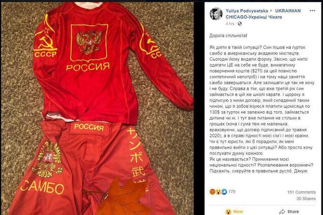 Скандал в США: украинца обязали надеть форму сборной РФ