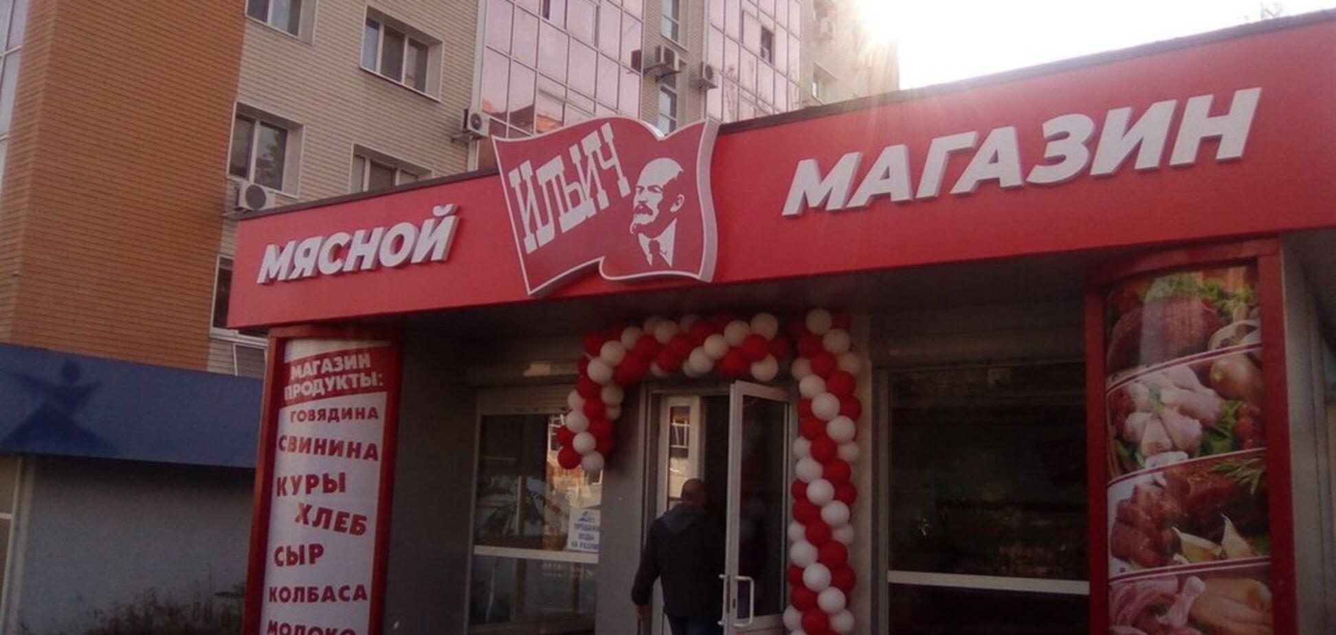 Магазин'Мясной Ильич' в Донецке