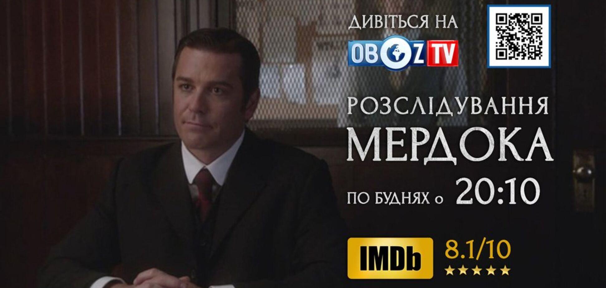 Дивіться на ObozTV серіал 'Розслідування Мердока' – серія 'Нещаслива в коханні'