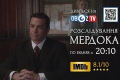 Смотрите на ObozTV сериал 'Расследование Мердока' – серия 'Несчастлива в любви'