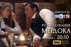 Смотрите на ObozTV сериал 'Расследование Мердока' – серия 'Опиумные мечты'