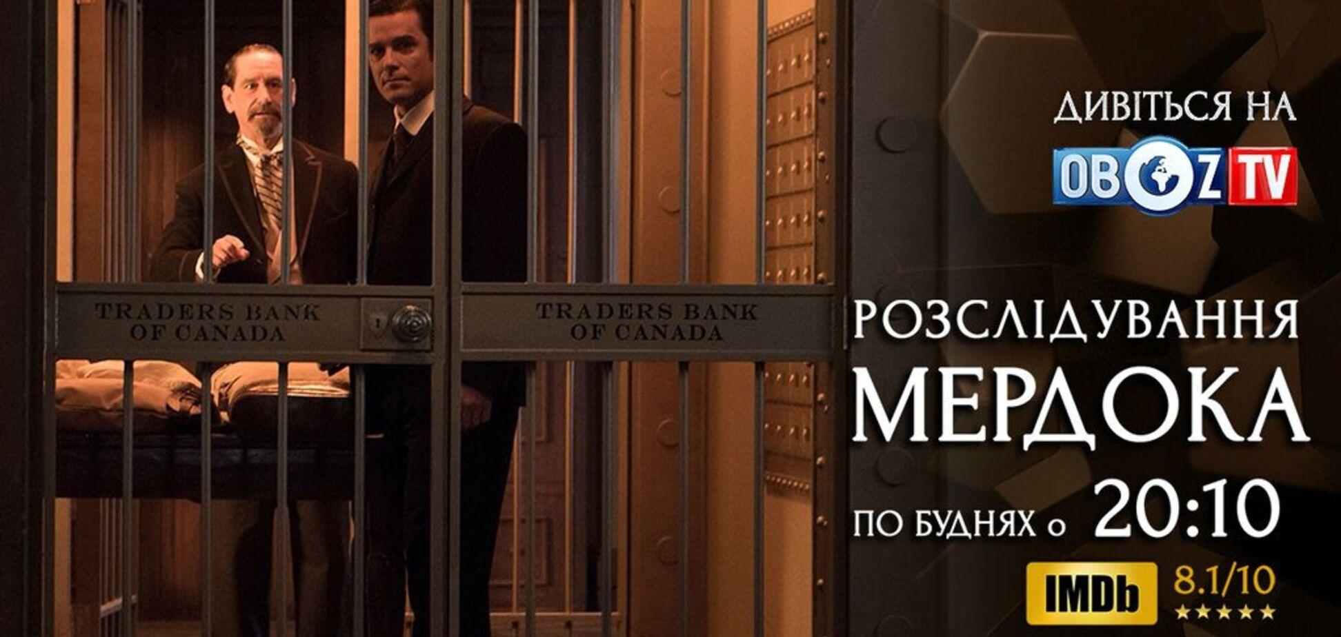 Дивіться на ObozTV серіал 'Розслідування Мердока' – серія 'День малюка'