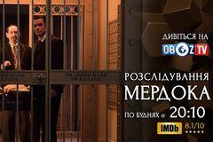 Смотрите на ObozTV сериал 'Расследование Мердока' – серия 'День малыша'