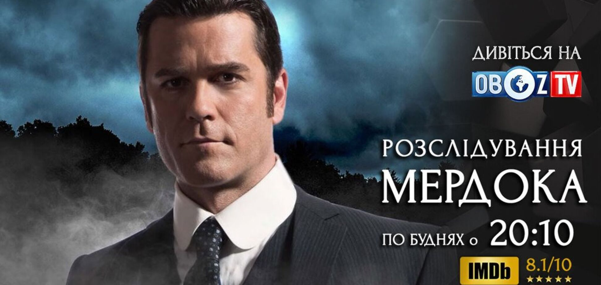 Дивіться на ObozTV серіал 'Розслідування Мердока' – серія 'Великий холод'
