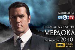 Смотрите на ObozTV сериал 'Расследование Мердока' – серия 'Великий холод'