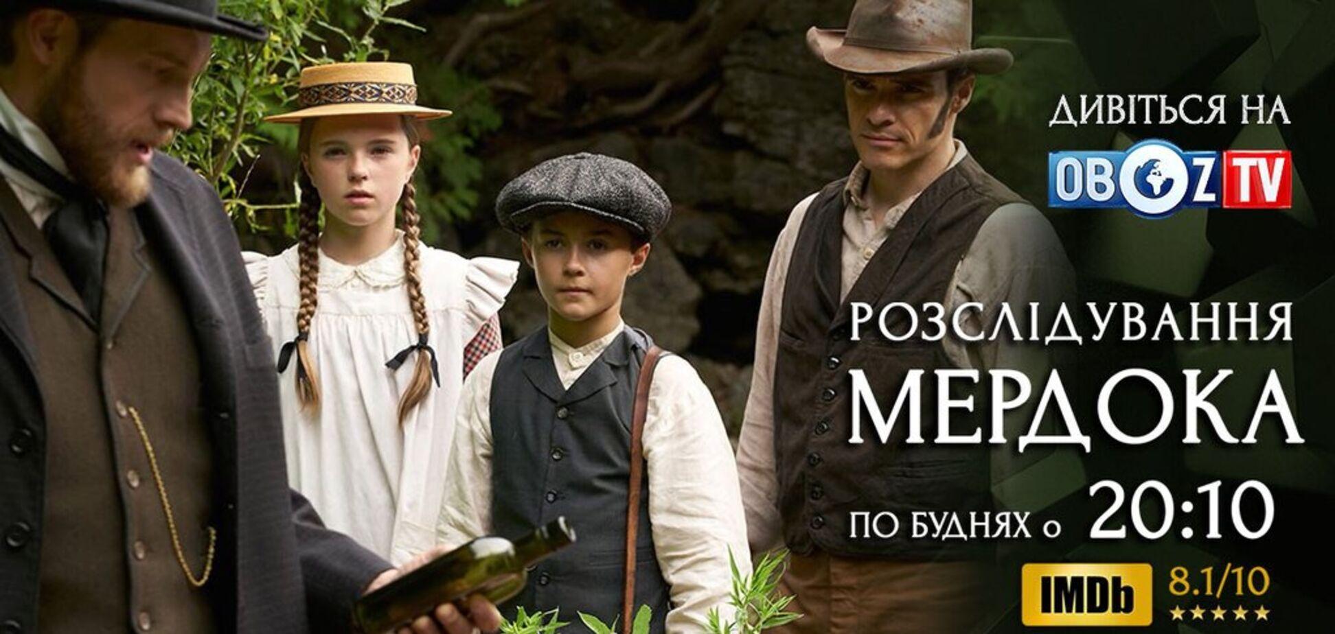 Дивіться на ObozTV серіал 'Розслідування Мердока' – серія 'Дивний мандраж'