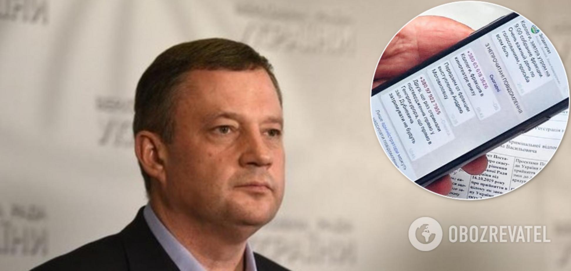 'Прямо у генпрокурора!' Нардеп спалил переписку о 'договорняке' по Дубневичу