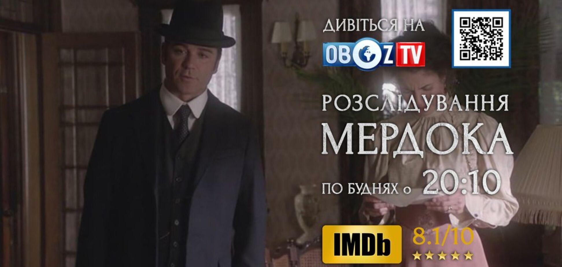 Дивіться на ObozTV серіал 'Розслідування Мердока' – серія 'Расові забобони'