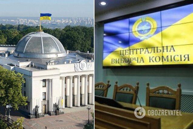 Верховна Рада призначила новий склад ЦВК