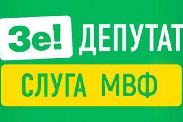 """""""Слуга народа"""""""