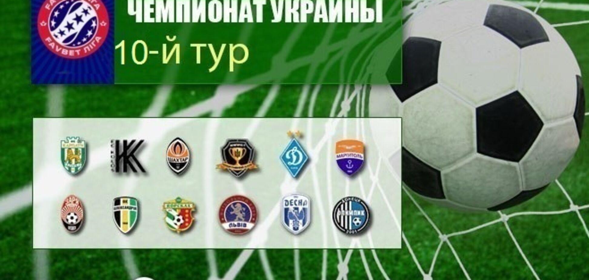 10-й тур Прем'єр-ліги України: результати, огляди, таблиця