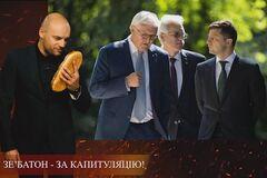 ЗАПАЛ | ЗЕ'БАТОН - За капітуляцію! Фукс повертає Януковича в Межигір'я