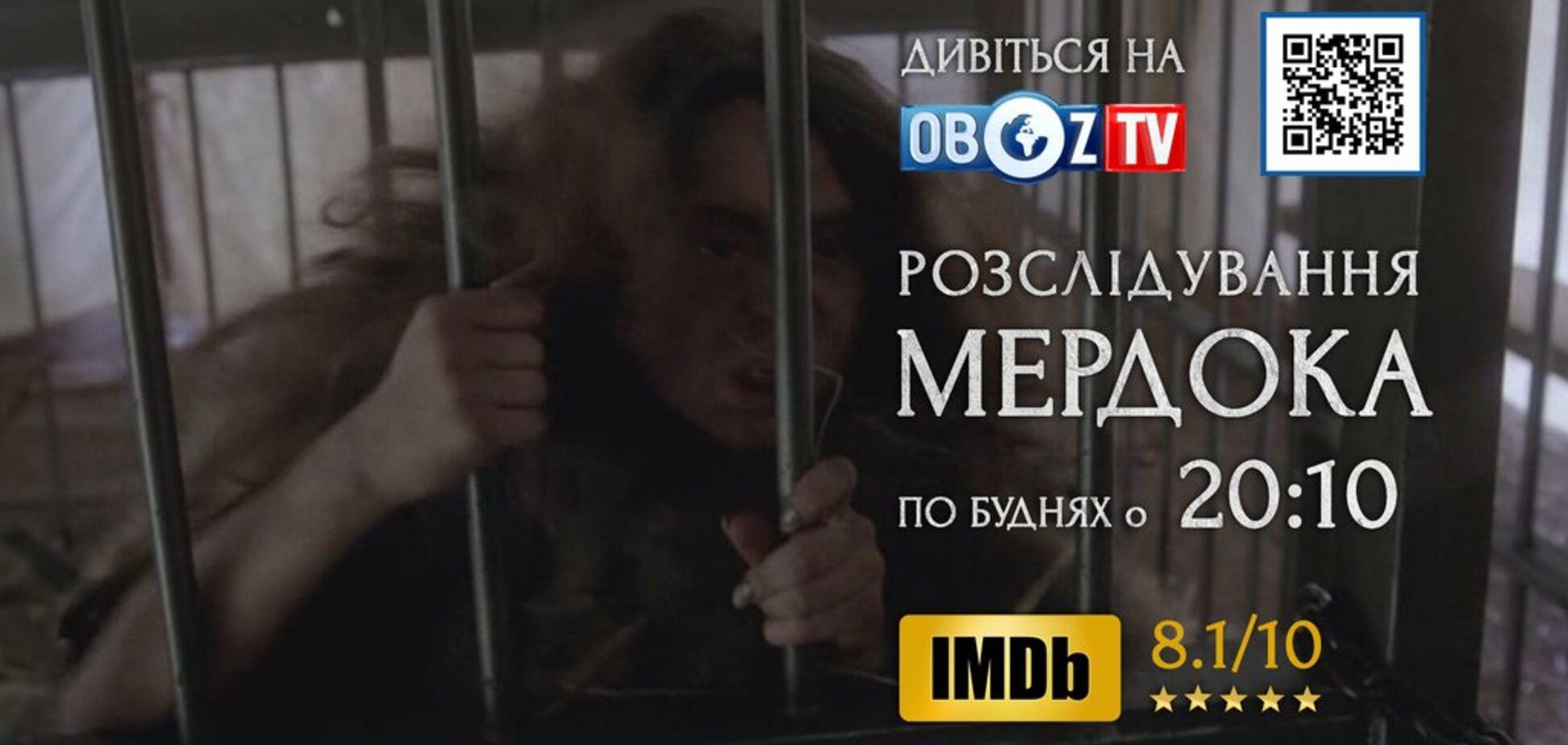 Дивіться на ObozTV серіал 'Розслідування Мердока' – серія 'Дика дитина'