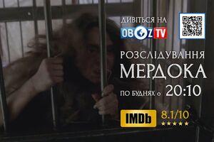 Смотрите на ObozTV сериал 'Расследование Мердока' – серия 'Дикий ребенок'