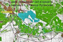 Схема разведения войск и средств в районе н.п. Станица Луганская