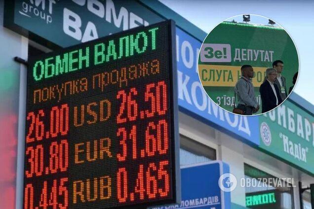 Відповідну ініціативу пропонують ввести з метою переведення операцій із обміну валюти в онлайн-режим