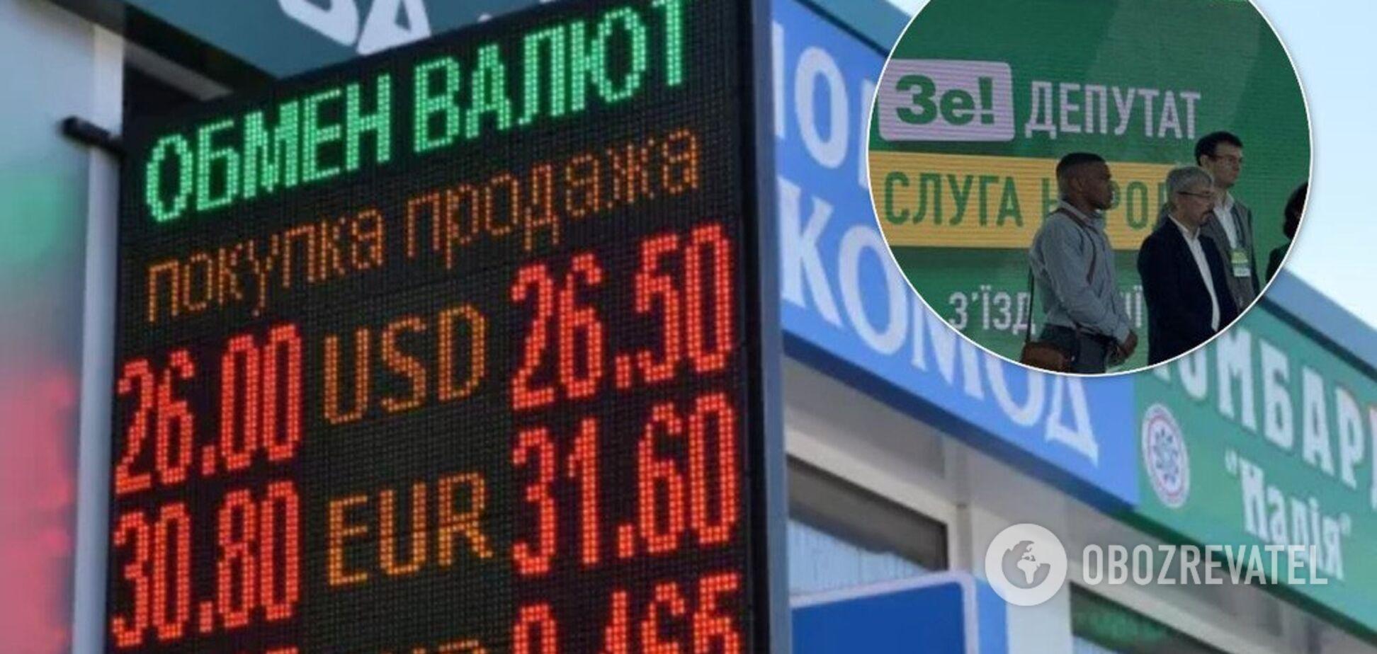 'Слуга народу' захотіла ввести збір на обмін доларів і євро