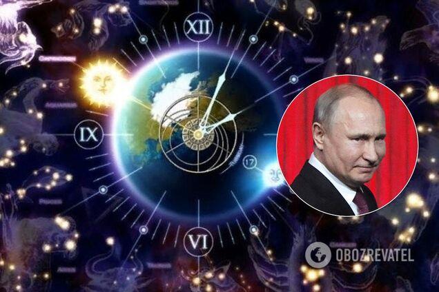 Путин гороскоп