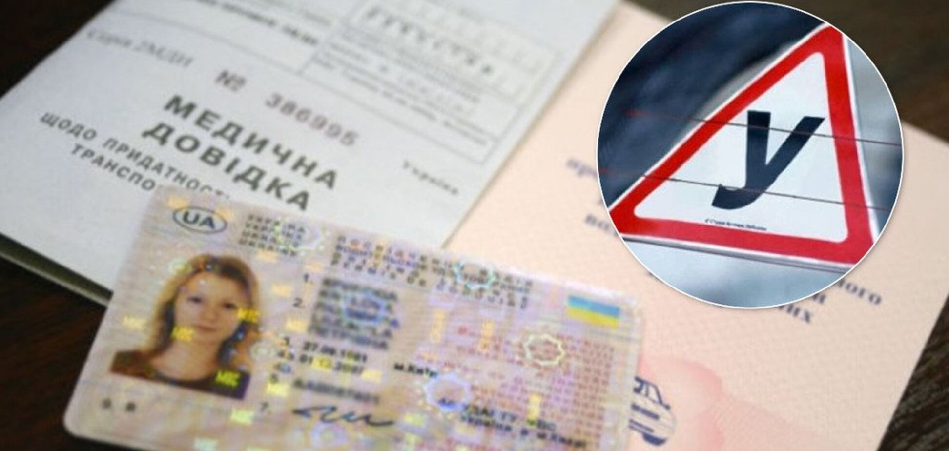 В Україні видаватимуть права по-новому: які правила готує 'Слуга народу'