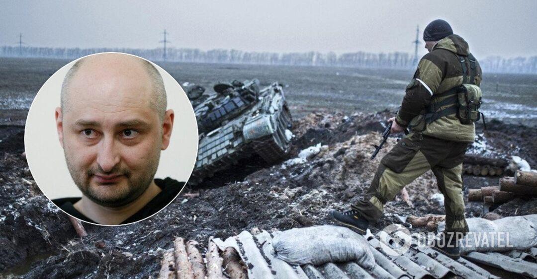 ''На черта лысого'': Бабченко сказал, что делать с Донбассом