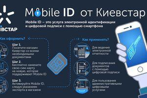 МobileID  от Киевстар