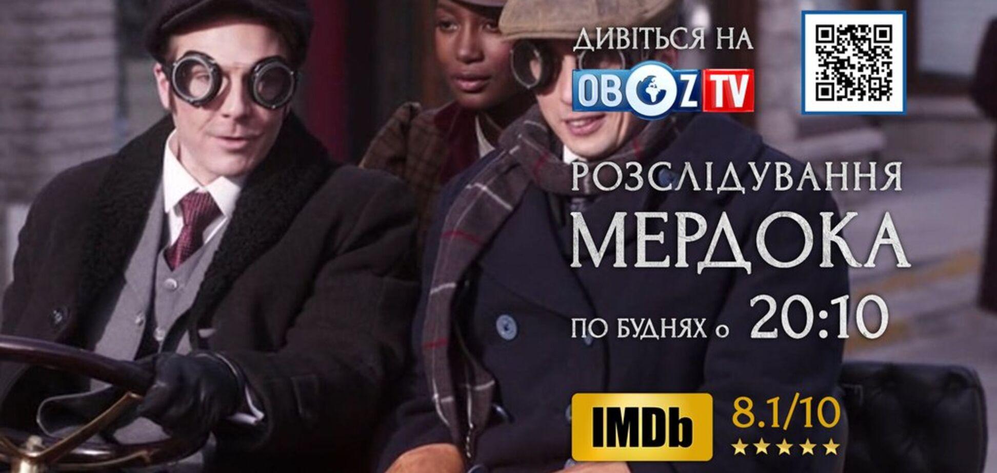 Дивіться на ObozTV серіал 'Розслідування Мердока' – серія 'Робітний будинок'