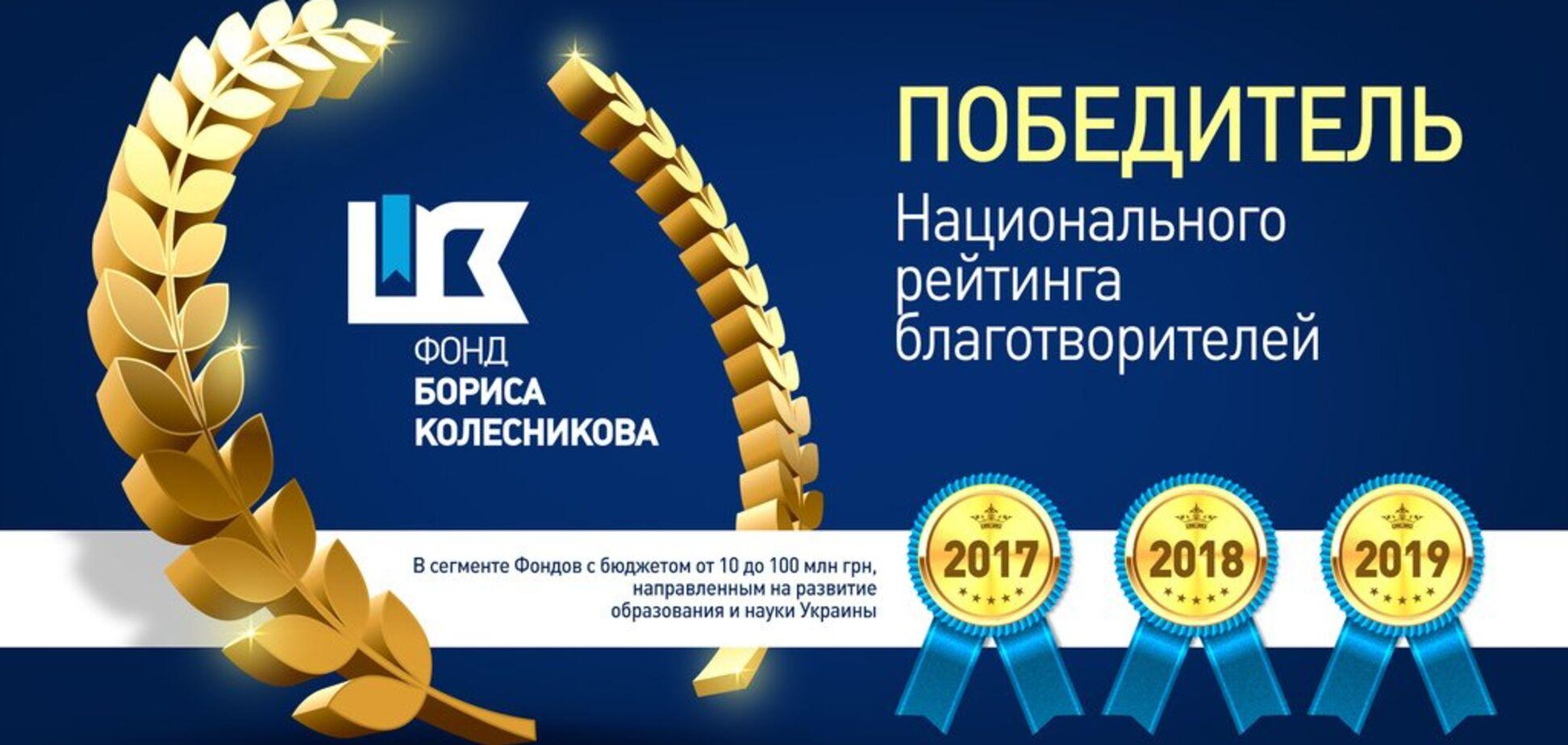 Фонд Бориса Колеснікова став найкращою благодійною організацією 2019 року