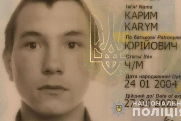 Пропавший Карим Карпик