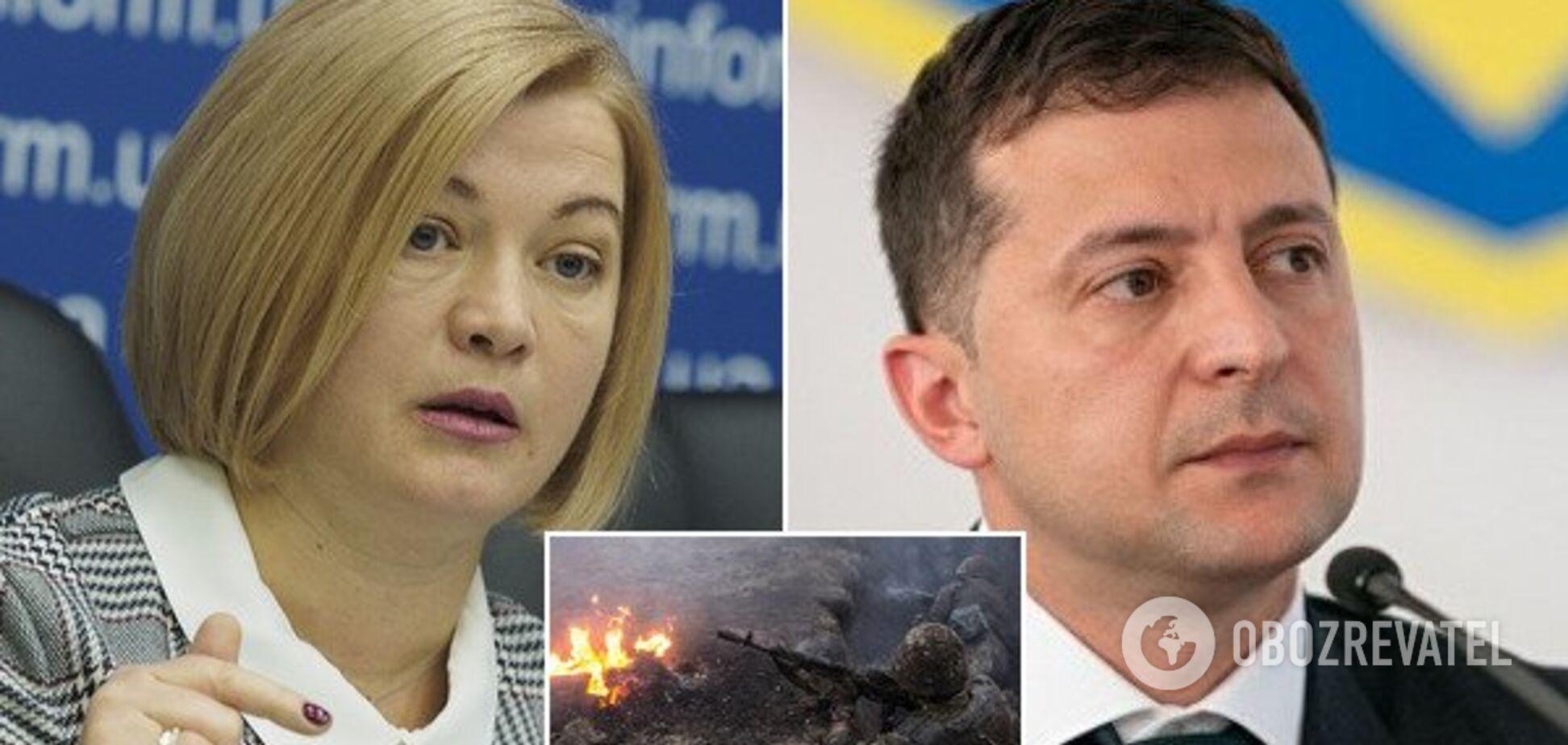 Війну на Донбасі почала Україна? Геращенко зажадала від Зеленського публічних пояснень