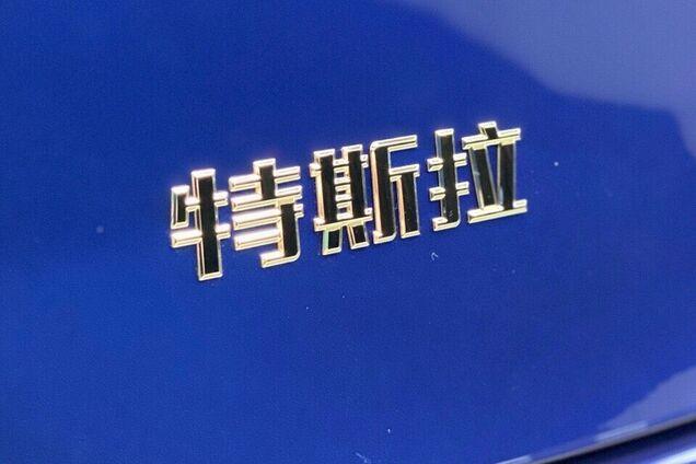 Tesla показала створені в Китаї електромобілі