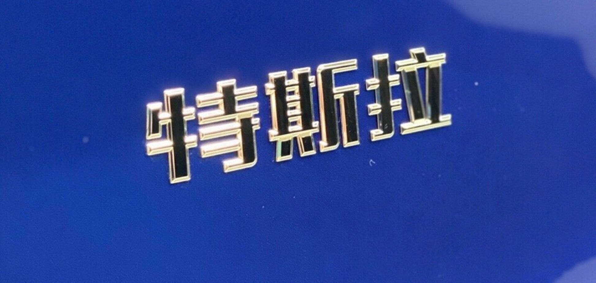 Вперше в історії: Tesla показала створені в Китаї електромобілі