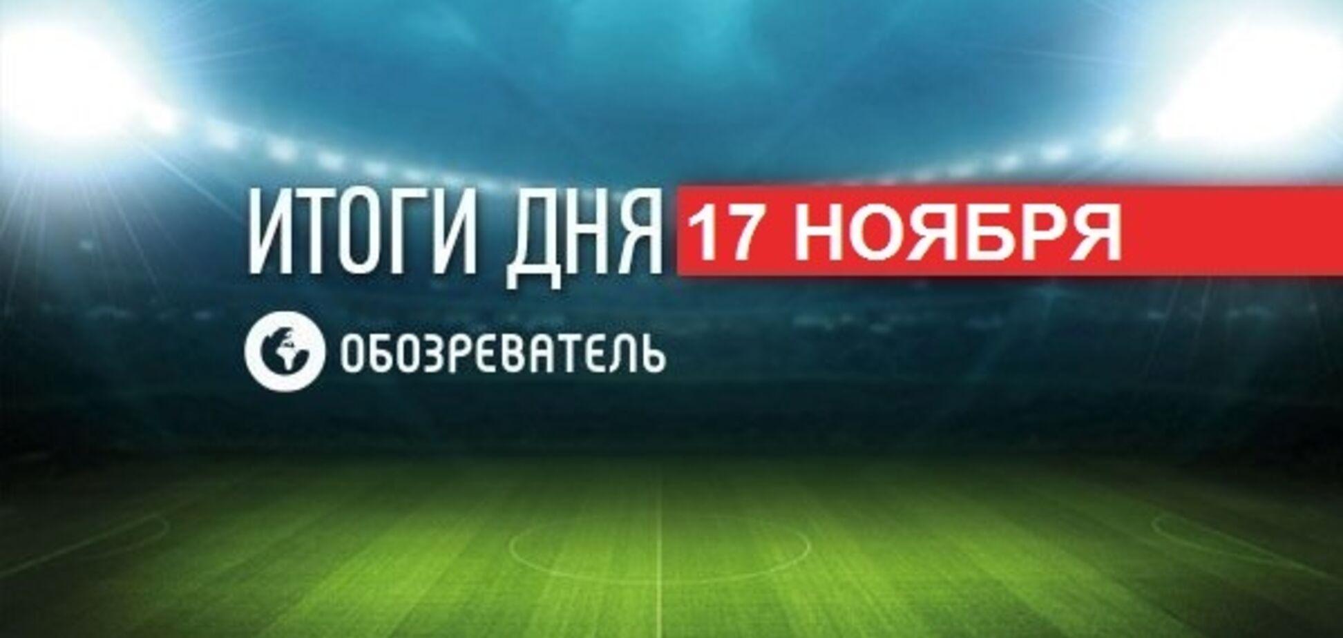 Україна з рекордом завершила відбір Євро-2020: спортивні підсумки 17 листопада