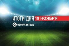 Россию могут отстранить на Евро-2020: спортивные итоги 19 ноября