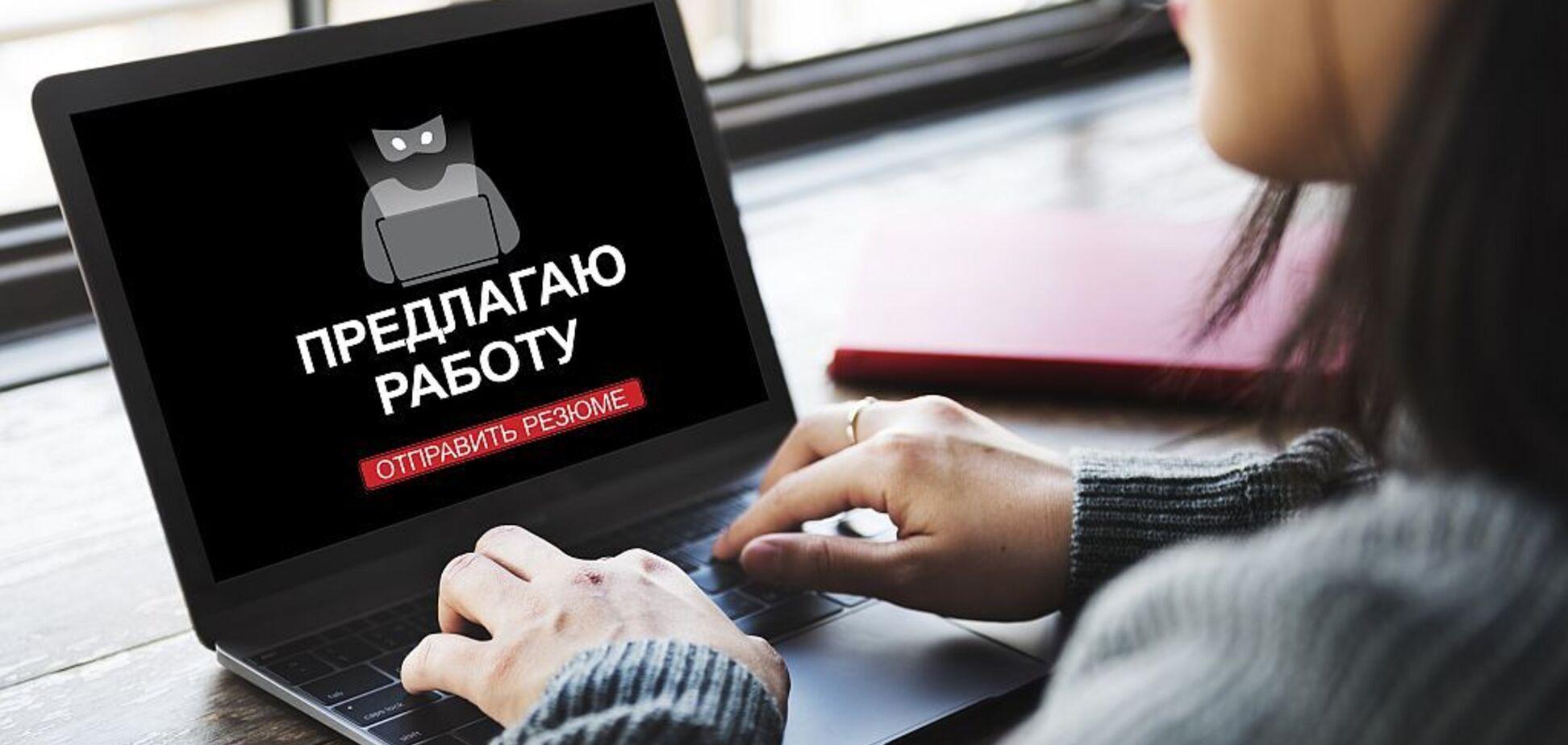 В Одессе вскрыли аферу с трудоустройством (иллюстративное фото). Источник: rabota.at
