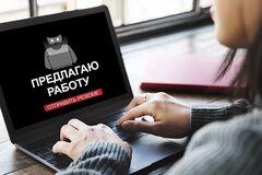 В Одессе вскрыли аферу с трудоустройством (иллюстративное фото)