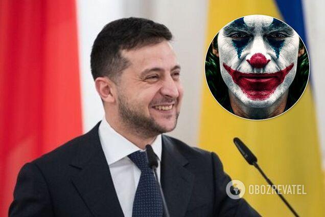 """Зеленский и """"Джокер"""""""