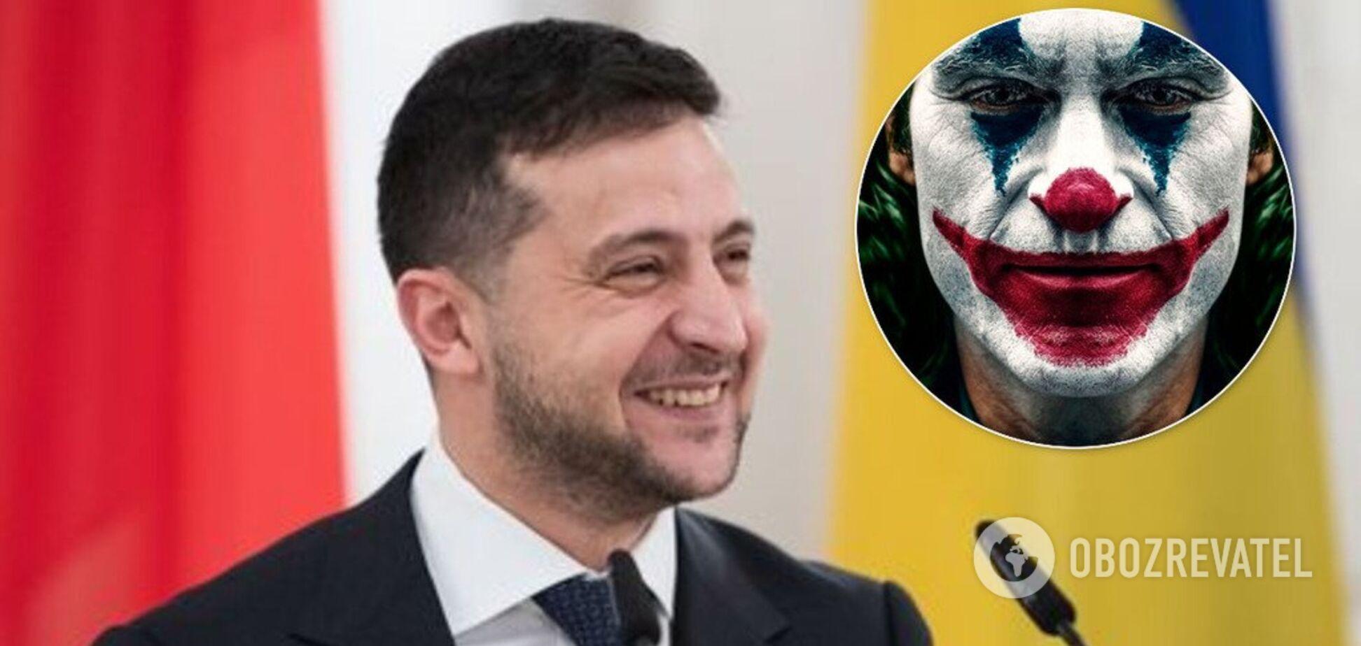 Зеленский и Джокер