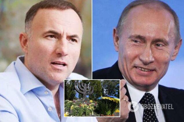 Бабин Яр: Фукса викрили в підіграванні Путіну
