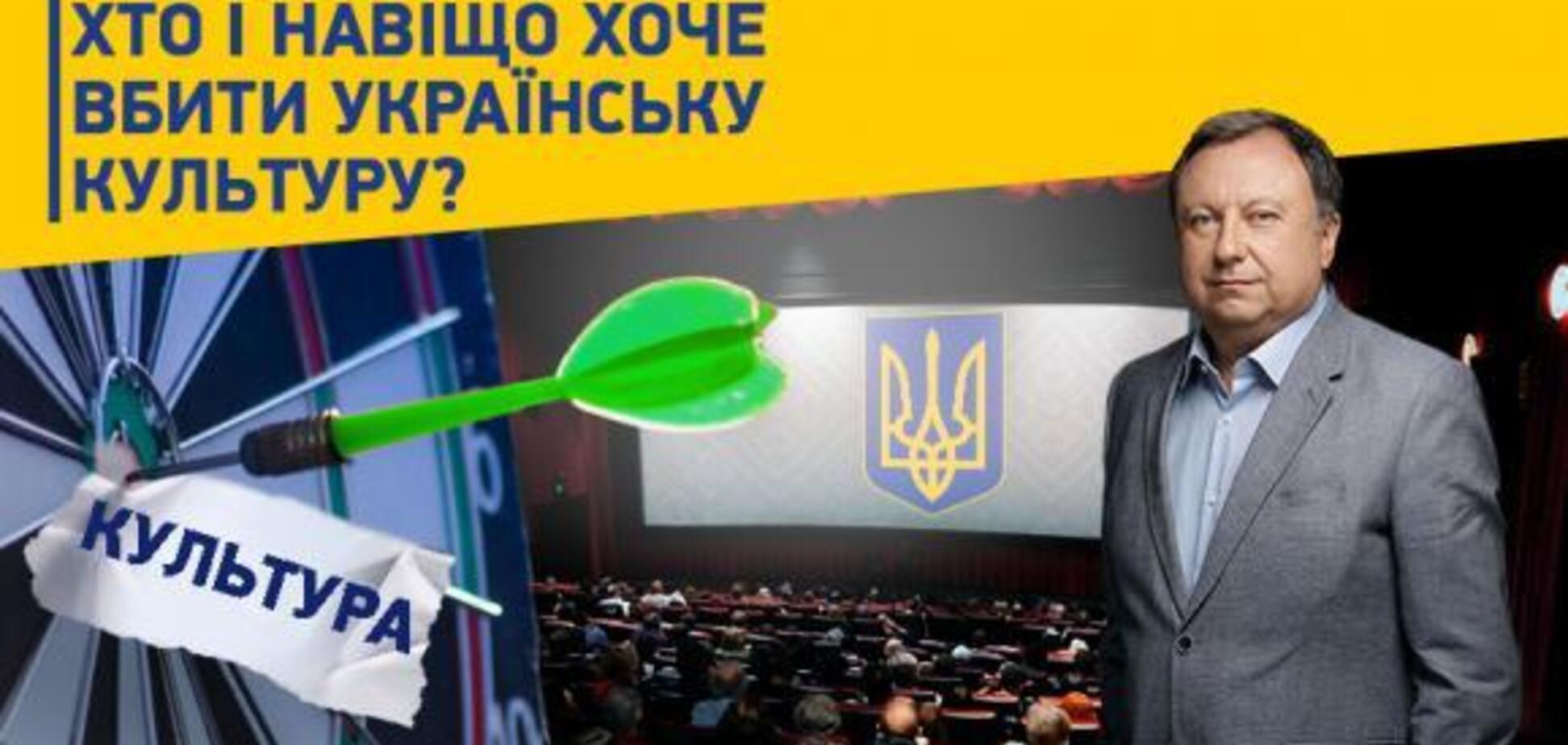 Українську культуру хочуть вбити?