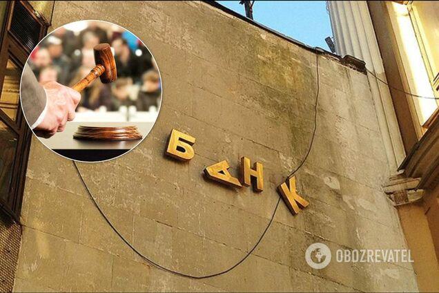 Банки-банкрути
