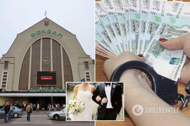 У Києві на вокзалі українка хотіла викупити нареченого з Росії за $200