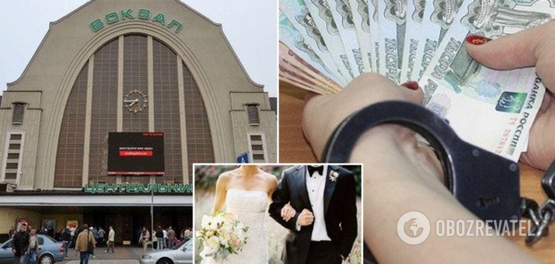 У Києві навокзалі українка хотіла викупити нареченого з Росії за $200