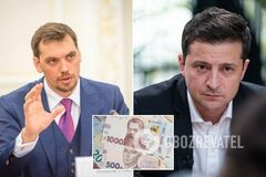 Масштабная приватизация в Украине: у Гончарука пошли на радикальные меры