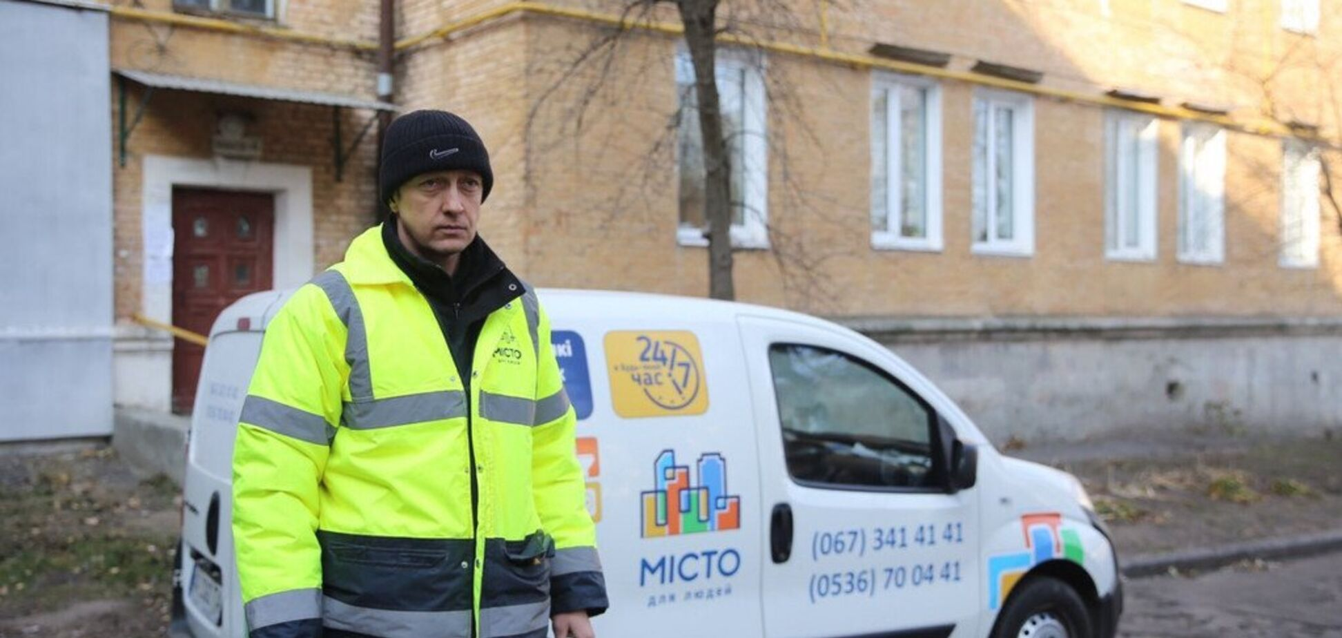 Фахівці керуючої компанії 'Місто для людей' допомогли Світловодську в запуску опалення